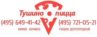 Тушино пицца